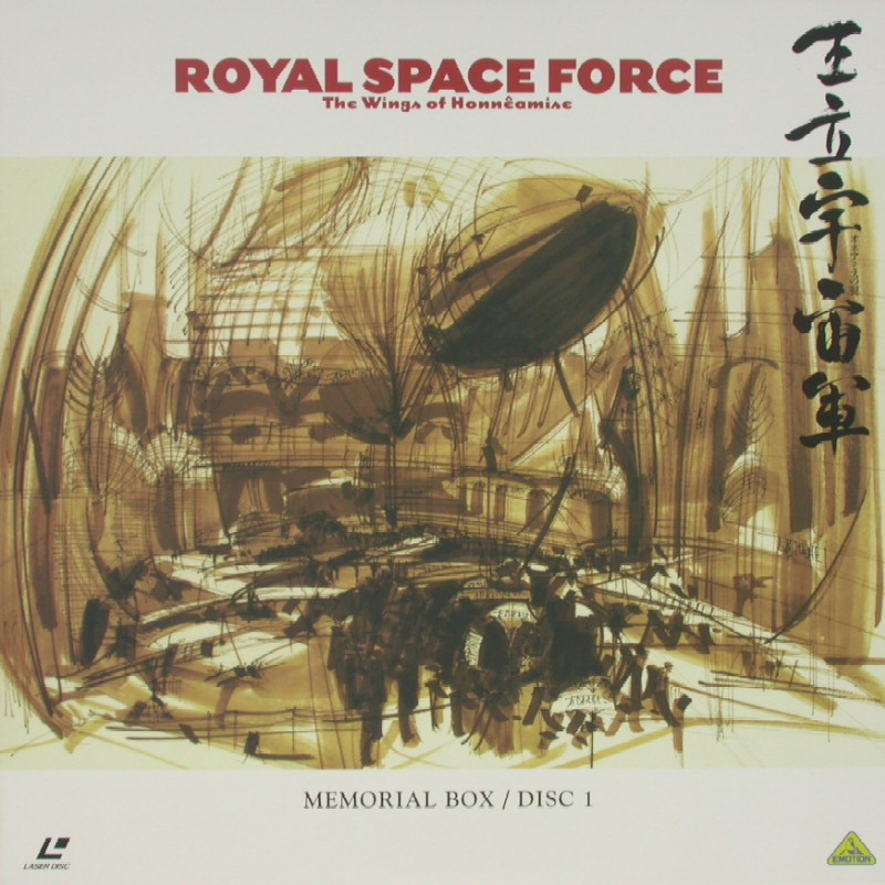 Wings of Honneamise Memorial Box Sound Renewal Edition: Disc 1 Front