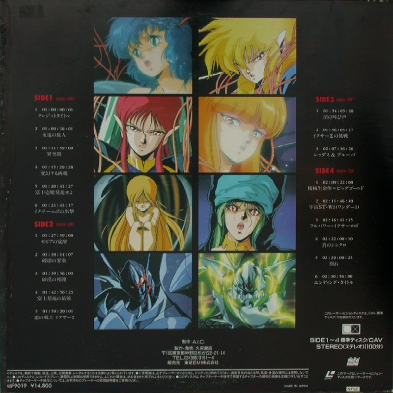 Iczer-One Special Version: Back
