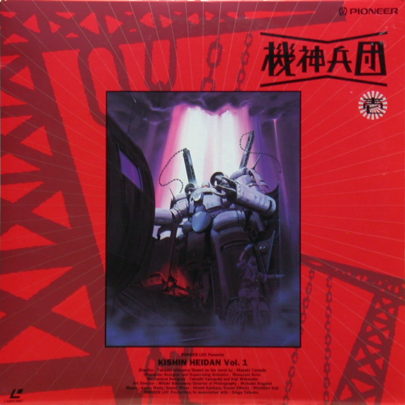"Kishin Corps Volume 1 ""Mission Call for Kishin Thunder"": Front"